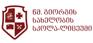 შპს გორის წმინდა გიორგის სახელობის სკოლა - ლიცეუმი